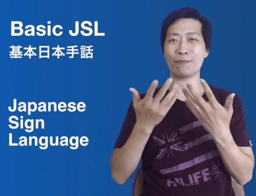 World Hearing Day – JSL Immersion Workshop